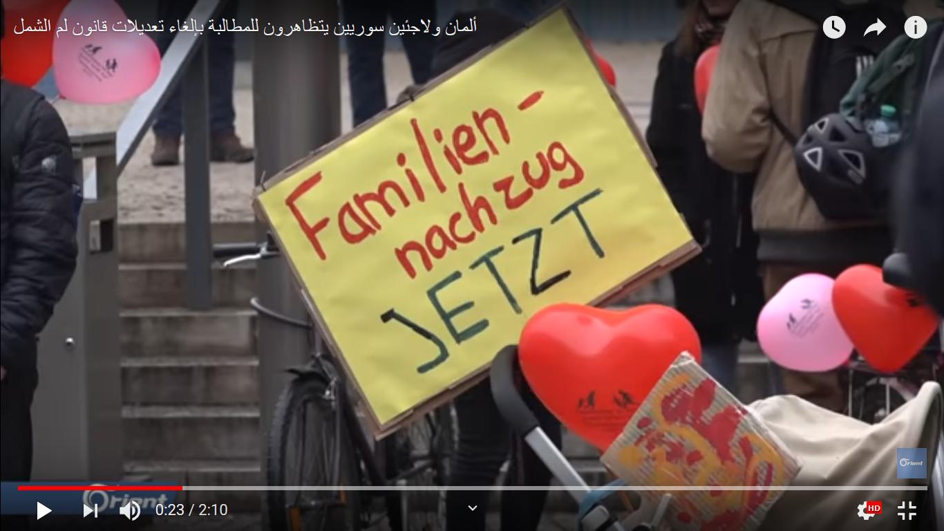 ألمان ولاجئين سوريين يتظاهرون للمطالبة بإلغاء تعديلات قانون لم الشمل